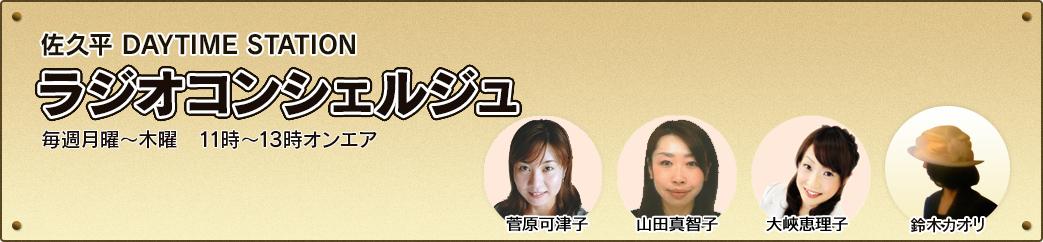 佐久平 DAYTIME STATION ラジオコンシェルジュ