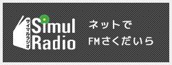 Simul Radio サイマルラジオ