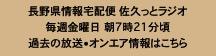 長野県情報宅配便