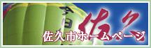 佐久市ホームページ