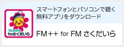 FM++ for FMさくだいら
